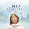 天使のくれた奇跡 リベラ