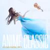 石川綾子 / ANIME CLASSIC