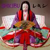 レキシ / SHIKIBU [CD] [シングル] [2015/11/25発売]