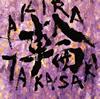 高崎晃 / 輪 [再発] [CD] [アルバム] [2015/12/16発売]