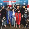 HKT48 feat.氣志團 / しぇからしか!(TYPE B) [CD+DVD] [CD] [シングル] [2015/11/25発売]