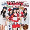 がんばれ!Victory / 青春!ヒーロー