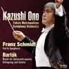 フランツ・シュミット:交響曲第4番ハ長調|バルトーク:弦楽器、打楽器とチェレスタのための音楽 大野和士 / 東京so.