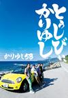 かりゆし58 / とぅしびぃ、かりゆし [2CD+DVD] [限定]