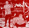 MOROHA / 上京タワー / バラ色の日々 [CD] [シングル] [2015/12/09発売]