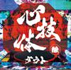 ダウト / 心技体(醸)