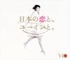 松任谷由実 / 日本の恋と、ユーミンと。〜GOLD DISC Edition〜