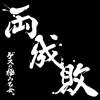 ゲスの極み乙女。 / 両成敗 [CD+DVD] [限定]