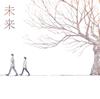 コブクロ / 未来 [CD] [シングル] [2015/12/16発売]