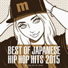 MANHATTAN RECORDS(R) BEST OF JAPANESE HIP HOP HITS 2015 MIXED BY DJ ISSO [CD] [アルバム] [2015/11/18発売]