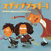 スギテツブラボー!〜Kidza Musica Classica(キッザ・ムジカ・クラシカ)〜 スギテツ 他
