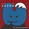 BimBomBam楽団 / ナミウサギ