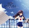 ChouCho / 空想トライアングル [CD] [アルバム] [2016/02/24発売]