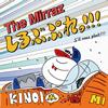 The Mirraz / しるぶぷれっ!!!