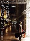 前野健太 / 今の時代がいちばんいいよ [CD] [アルバム] [2015/12/07発売]