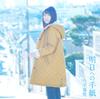 草� 剛、香取慎吾出演のアンファー「スカルプD メディカルミノキ5」CMソングは?