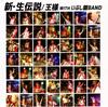 王様 with いぶし銀BAND / 新・生伝説 [CD] [アルバム] [2016/02/01発売]