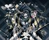 amazarashi / 世界収束二一一六 [CD+DVD] [限定]