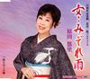 原田悠里 / 女・・みぞれ雨 / 待ちぼうけ港 [CD] [シングル] [2016/03/02発売]