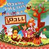 ROCO / ROCOlele〜ロコがうたう ウクレレともだちソング [CD] [アルバム] [2016/03/09発売]