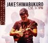 ジェイク・シマブクロ / ライヴ・イン・ジャパン [デジパック仕様] [2CD] [CD] [アルバム] [2016/02/24発売]
