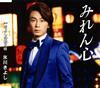 氷川きよし / みれん心 / きよしの数え唄(B TYPE)