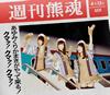 あゆみくりかまき / あゆみくりかまきがやって来る!クマァ!クマァ!クマァ! [Blu-ray+CD] [限定]