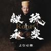 よなは徹 / Roots〜琉楽継承 其の一 [CD] [アルバム] [2016/03/23発売]