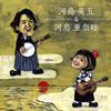 河島英五・河島亜奈睦 / セルフ・アンド・カバー2016〜生きてりゃいいさ〜 [2CD] [Blu-spec CD2]