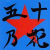 阿部サダヲが出演「のどごし<生>」のCMソングは?