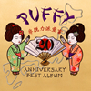 PUFFY / 20th ANNIVERSARY BEST ALBUM 非脱力派宣言 [2CD]
