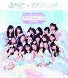 原駅ステージA&ふわふわ / フワフワ Sugar Love / Rockstar