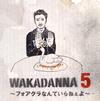 若旦那 / WAKADANNA 5〜フォアグラなんていらねぇよ〜 [CD] [アルバム] [2016/04/06発売]