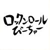 きいやま商店 / ロックンロールびーちゃー