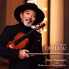 CANTATA! 古澤巌(VN) [CD] [アルバム] [2016/04/20発売]