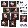 アンジュルム / 次々続々 / 糸島Distance / 恋ならとっくに始まってる [CD+DVD] [限定]