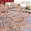 サニーデイ・サービス / 東京 [SHM-CD] [アルバム] [2016/05/18発売]