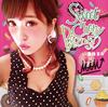 東條まみ / Sweet Cherry Beans