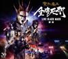 聖飢魔II / 全席死刑-LIVE BLACK MASS 東京-