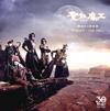 聖飢魔II / 荒涼たる新世界 / PLANET / THE HELL [CD] [シングル] [2016/04/13発売]