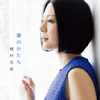 植村花菜 / 愛のかたち [CD] [ミニアルバム] [2016/05/11発売]