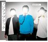 フジファブリック / ポラリス [CD] [シングル] [2016/05/11発売]