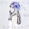 "ChouCho / ChouCho ColleCtion""bouquet"" [2CD] [CD] [アルバム] [2016/05/25発売]"