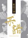 松山千春 / 松山千春の系譜 [4CD+DVD] [限定] [CD] [アルバム] [2016/04/13発売]