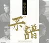 松山千春 / 松山千春の系譜 [4CD] [CD] [アルバム] [2016/04/13発売]