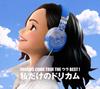 石原さとみ、菅野美穂、波瑠が出演するソフィーナ「プリマヴィスタ」のCMソングは?