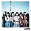 AKB48 / 翼はいらない(Type C)