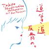 東京スカパラダイスオーケストラ feat.Ken Yokoyama / 道なき道、反骨の。