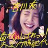 吉川友 / 歯をくいしばれっっ! / チャーミング勝負世代 [CD+DVD] [限定] [CD] [シングル] [2016/06/01発売]