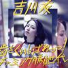 吉川友 / 歯をくいしばれっっ! / チャーミング勝負世代 [CD] [シングル] [2016/06/01発売]